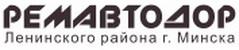 Наш клиент Наш клиент Ремавтодор Ленинского района